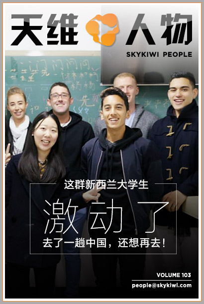 Skykiwi People Picture