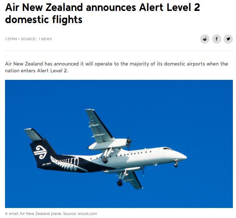 纽航宣布:2级警报下国内大部分航线将恢复