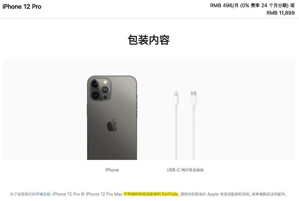 Iphone12 充電 表示